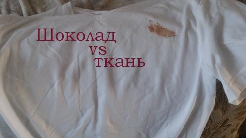 Шоколадное пятно на белой футболке