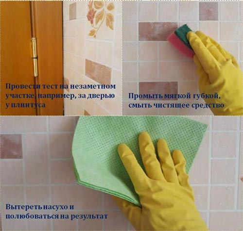 Действия по мытью обоев