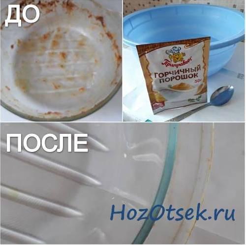 Стеклянная кастрюля до и после чистки горчицей