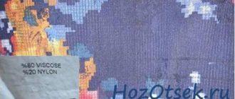 Смесовая ткань из вискозы и нейлона