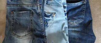 Три пары джинс разных оттенков