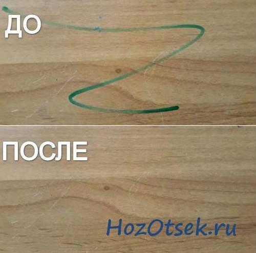 Пятно от маркера до и после чистки