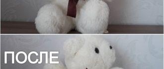 Игрушка белый медведь до и после чистки