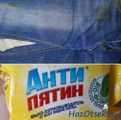 Пятна от травы на детских джинсах
