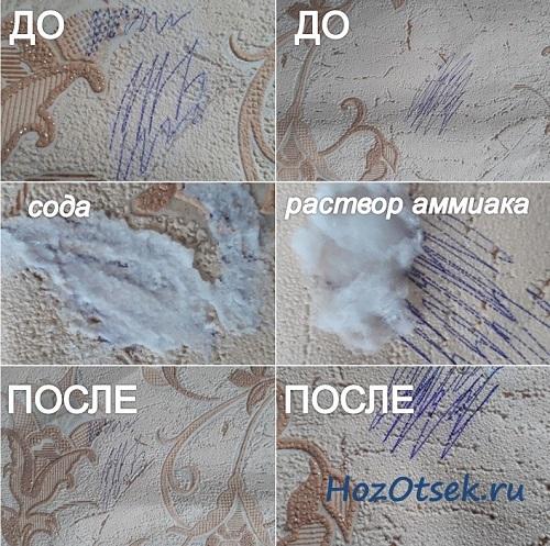 Выведение следов от ручки с бумажных обоев