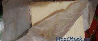 Брусок сливочного масла в пергаментной бумаге