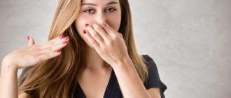 Ощущение неприятного запаха